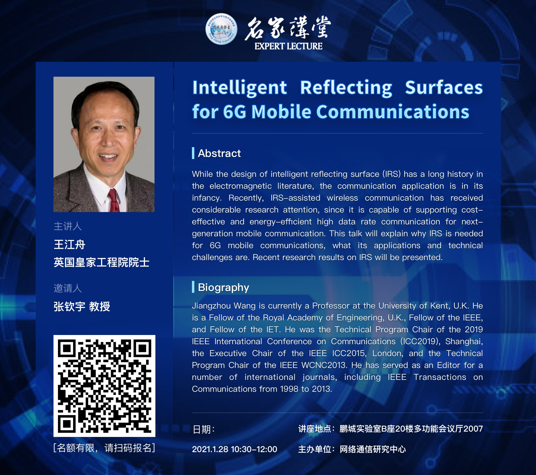 【名家讲堂】 Intelligent Reflecting Surfaces for 6G Mobile Communications