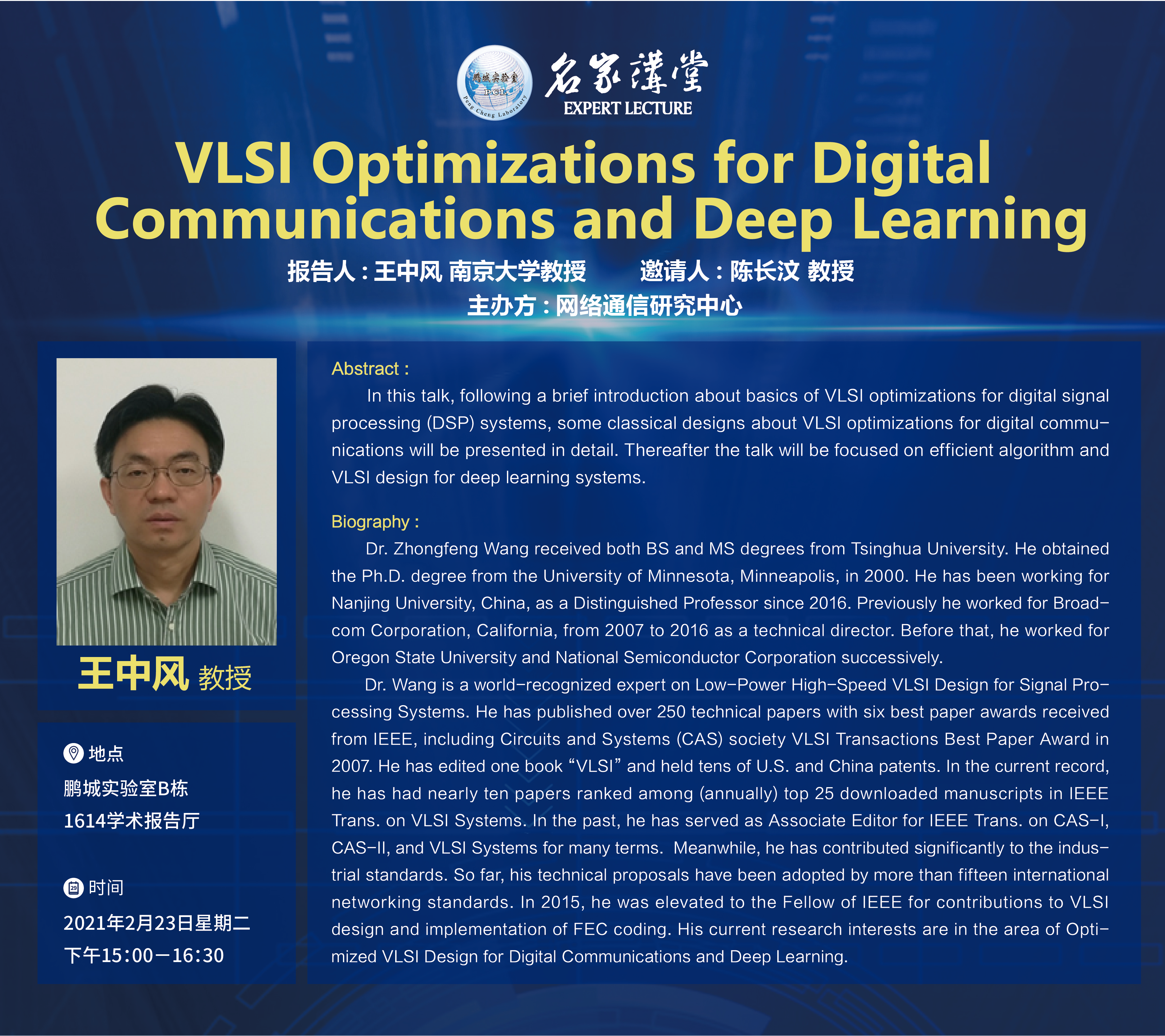 【名家讲堂】VLSI Optimizations for Digital Communications and Deep Learning